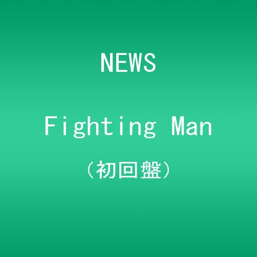 Fighting Man (初回盤)