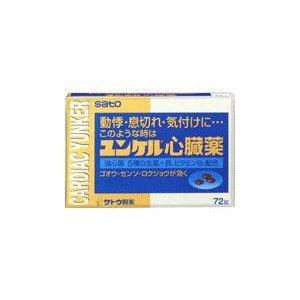 【第2類医薬品】ユンケル心臓薬 72錠