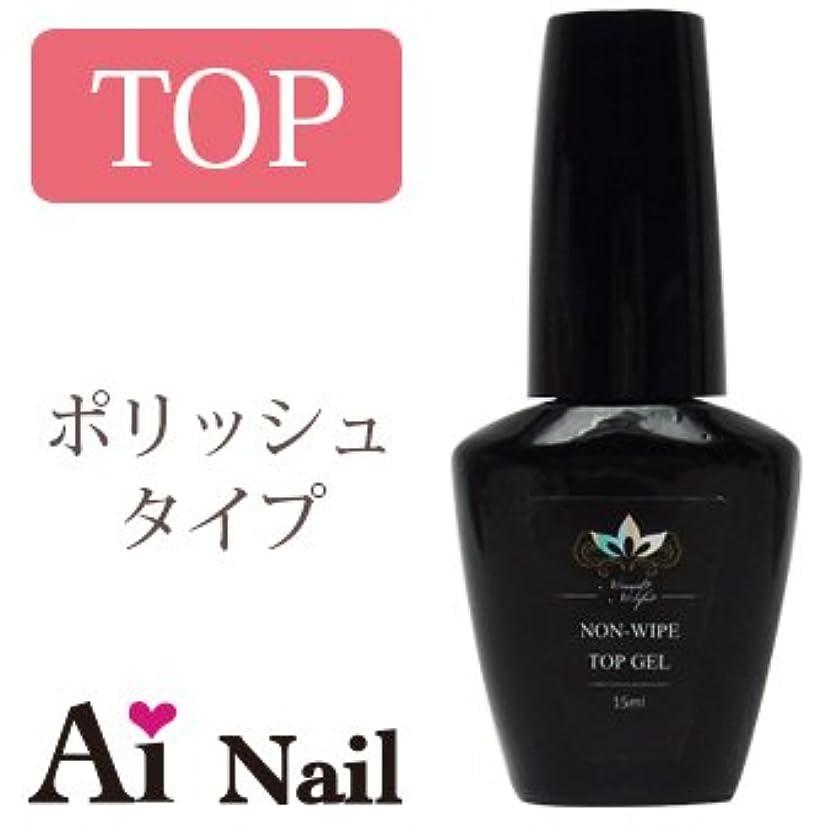 【Ai gel】アイジェル ノンワイプトップジェル 15ml ポリッシュタイプ