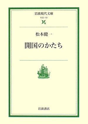 開国のかたち (岩波現代文庫)の詳細を見る