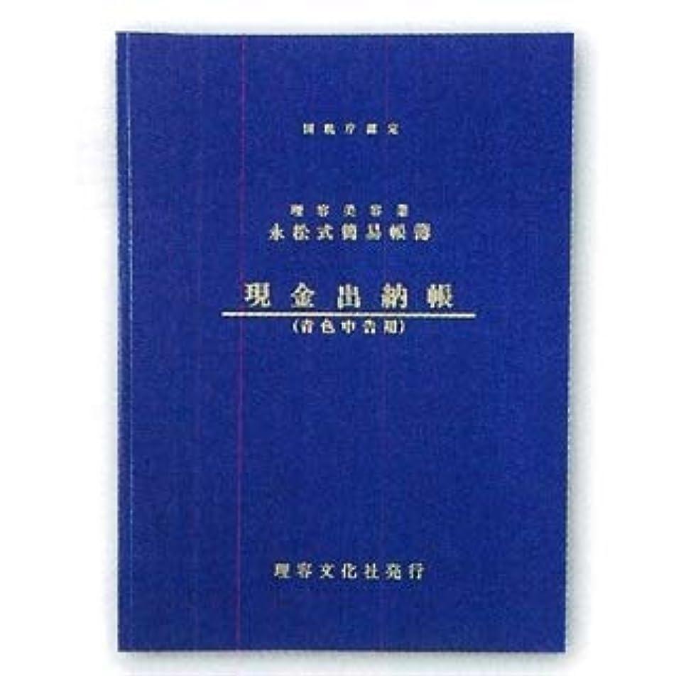 盗賊スリラー主要な永松式簡易帳簿 現金出納帳(青色申告用)