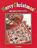Merry Christmas!―藤田久美子の手作りクリスマス