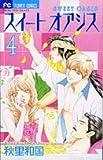 スイートオアシス 4 (フラワーコミックス)