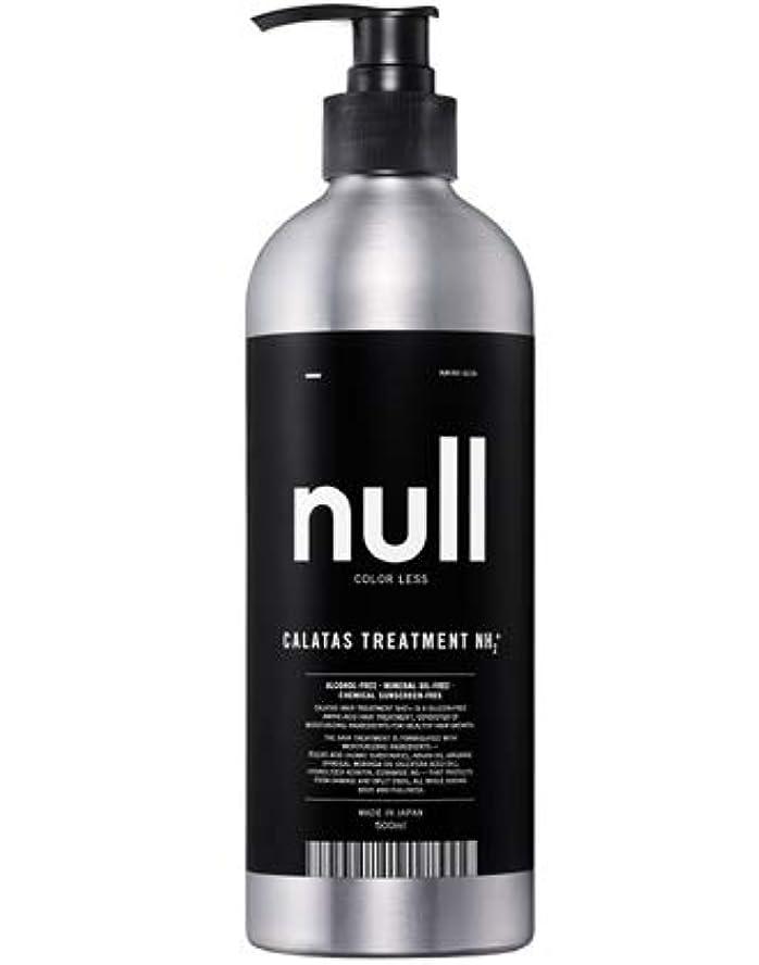ボトルネック膜お母さんカラタス トリートメント NH2+ null(ヌル/無色) 500ml