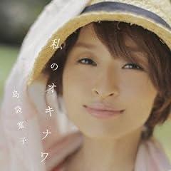 島袋寛子「ハロ」のジャケット画像