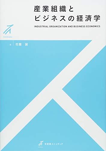 産業組織とビジネスの経済学 (有斐閣ストゥディア)