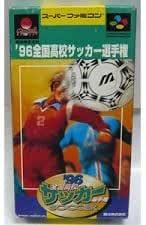 96全国高校サッカー選手権