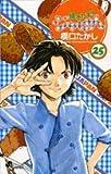 焼きたて!!ジャぱん 25 (少年サンデーコミックス)