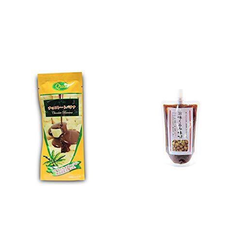 [2点セット] フリーズドライ チョコレートバナナ(50g) ・旨味くるみ味噌(260g)
