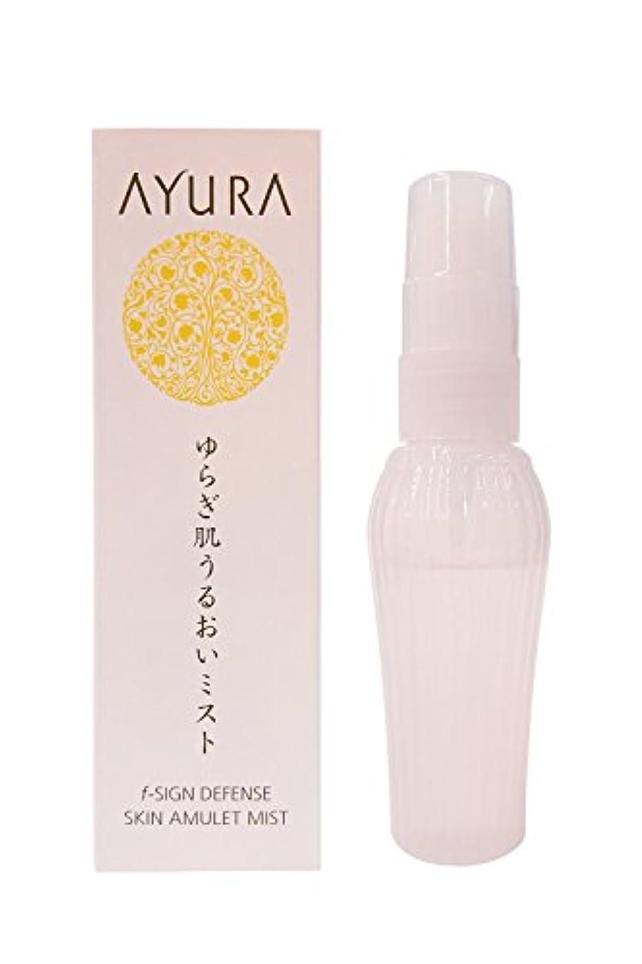 ツインくるみネックレットアユーラ (AYURA) fサインディフェンス スキンアミュレットミスト 50mL 〈敏感肌用 化粧水〉 うるおい 保湿 ミスト