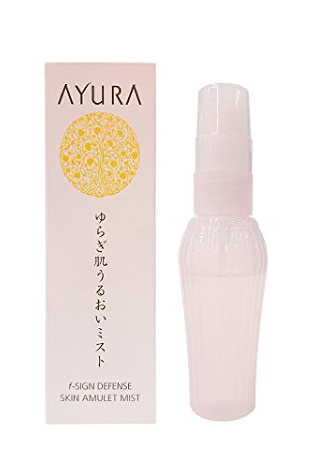 共役援助するフェードアユーラ (AYURA) fサインディフェンス スキンアミュレットミスト 50mL 〈敏感肌用 化粧水〉 うるおい 保湿 ミスト