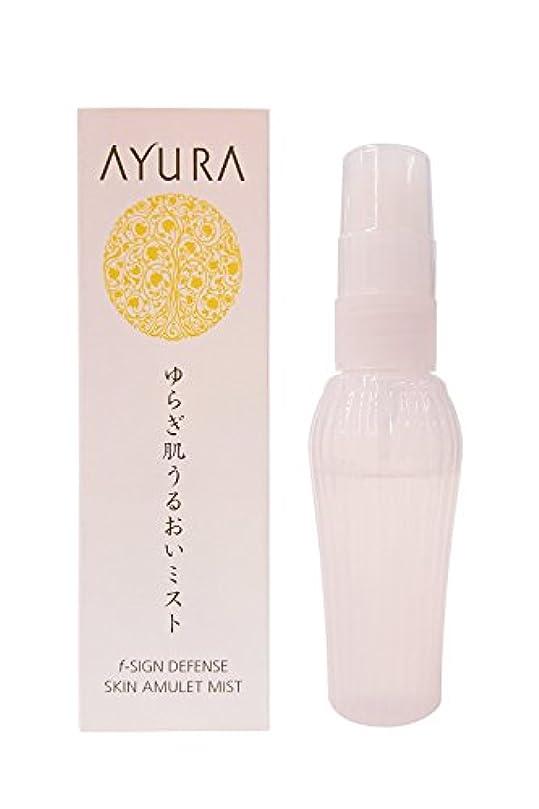 影響力学密接にアユーラ (AYURA) fサインディフェンス スキンアミュレットミスト 50mL 〈敏感肌用 化粧水〉 うるおい 保湿 ミスト