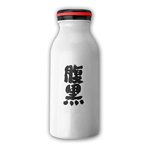 MIKAL(ミカオ) 真空断熱 マグボトル 牛乳瓶 保温 保冷 水筒 スクリュー式 350ml 漢字 腹黒 ミルク ステンレスマグボトル おしゃれ 2色 タンブラー 魔法瓶 抗菌仕様 オフィス ギフト 贈り物
