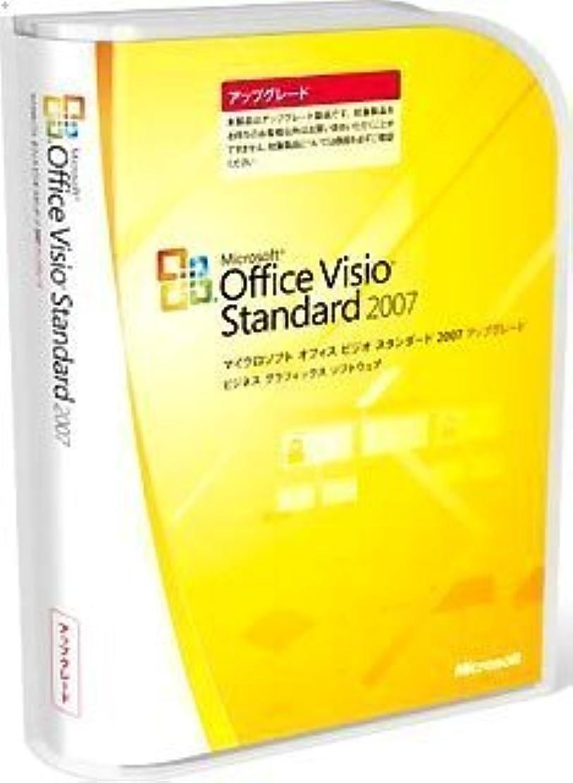 宿題をする交じるリットル【旧商品/メーカー出荷終了/サポート終了】Microsoft Office Visio Standard 2007 アップグレード