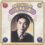 SP盤再録による津村謙ヒットアルバム Vol.1