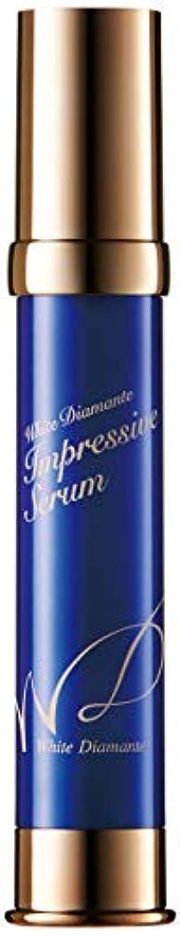 制限する祖先満たすWhite Diamante(ホワイトディアマンテ) インプレッシブセラム 美容液 30mL