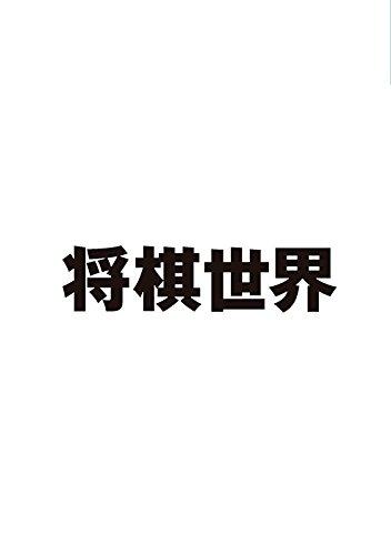 将棋世界2019年2月号