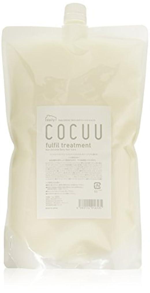 時計ネイティブ外科医セフティ Daily COCUU(デイリーコキュウ) フルフィルトリートメント 1000g レフィル