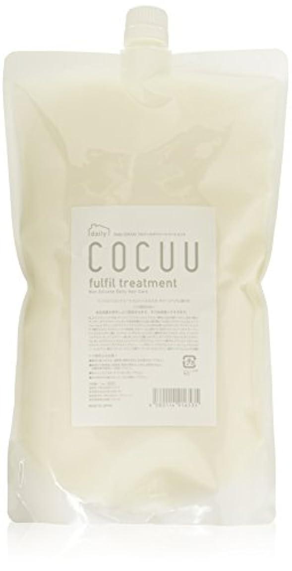 ほとんどないインシデント労苦セフティ Daily COCUU(デイリーコキュウ) フルフィルトリートメント 1000g レフィル