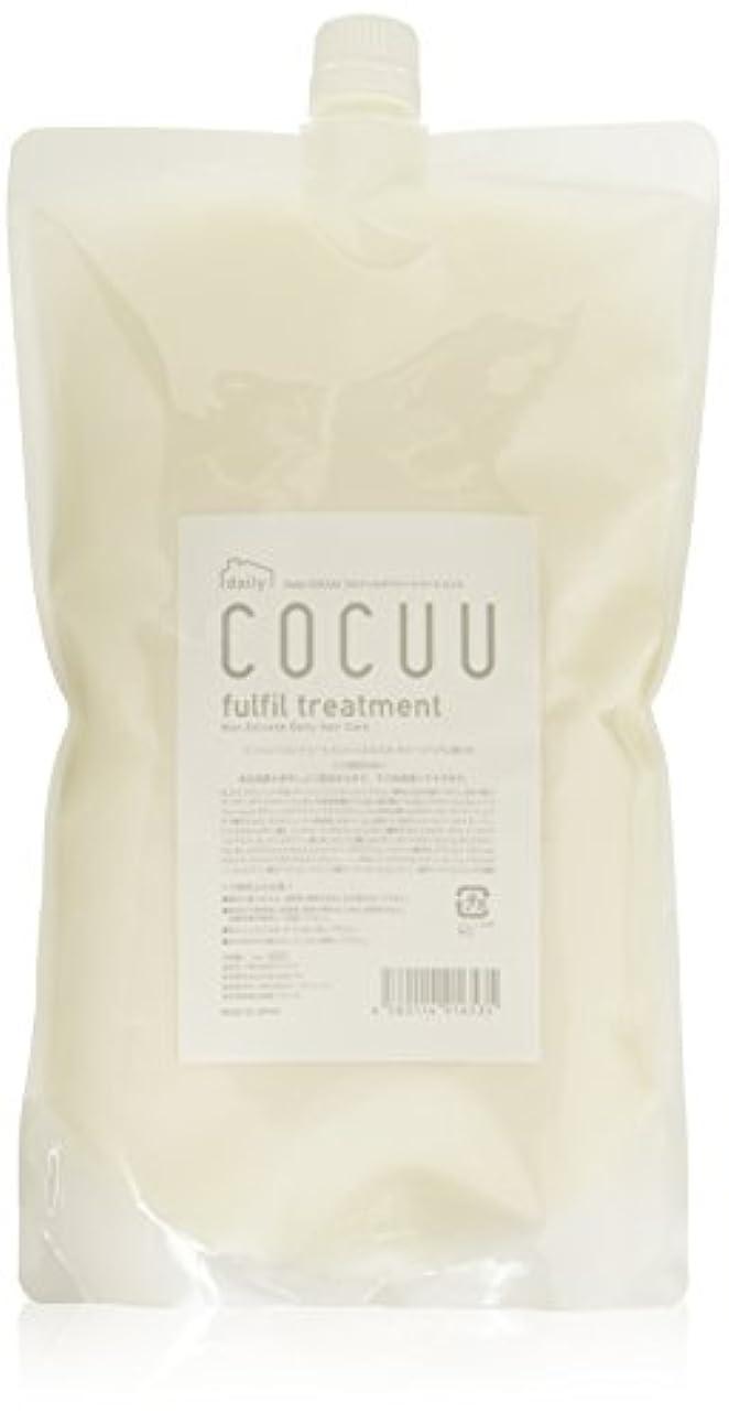 服を着る長方形マージンセフティ Daily COCUU(デイリーコキュウ) フルフィルトリートメント 1000g レフィル