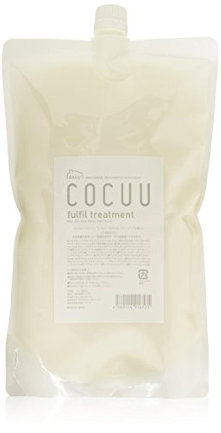 とらえどころのない散逸醜いセフティ Daily COCUU(デイリーコキュウ) フルフィルトリートメント 1000g レフィル