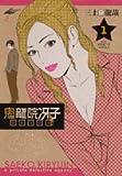鬼龍院冴子探偵事務所 1 (ビッグコミックス)