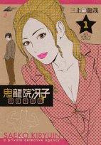 鬼龍院冴子探偵事務所 1 (ビッグコミックス)の詳細を見る
