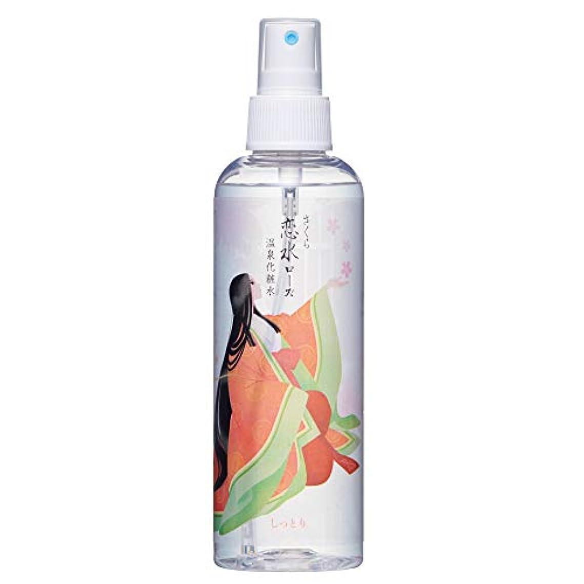 [さくら恋水] ローズ しっとり 無添加 化粧水 敏感肌 温泉 200mL