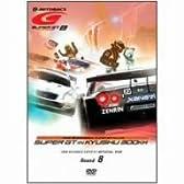 SUPER GT 2008 ROUND8 オートポリス [DVD]