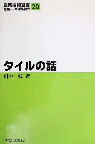タイルの話 (建築技術選書 20)