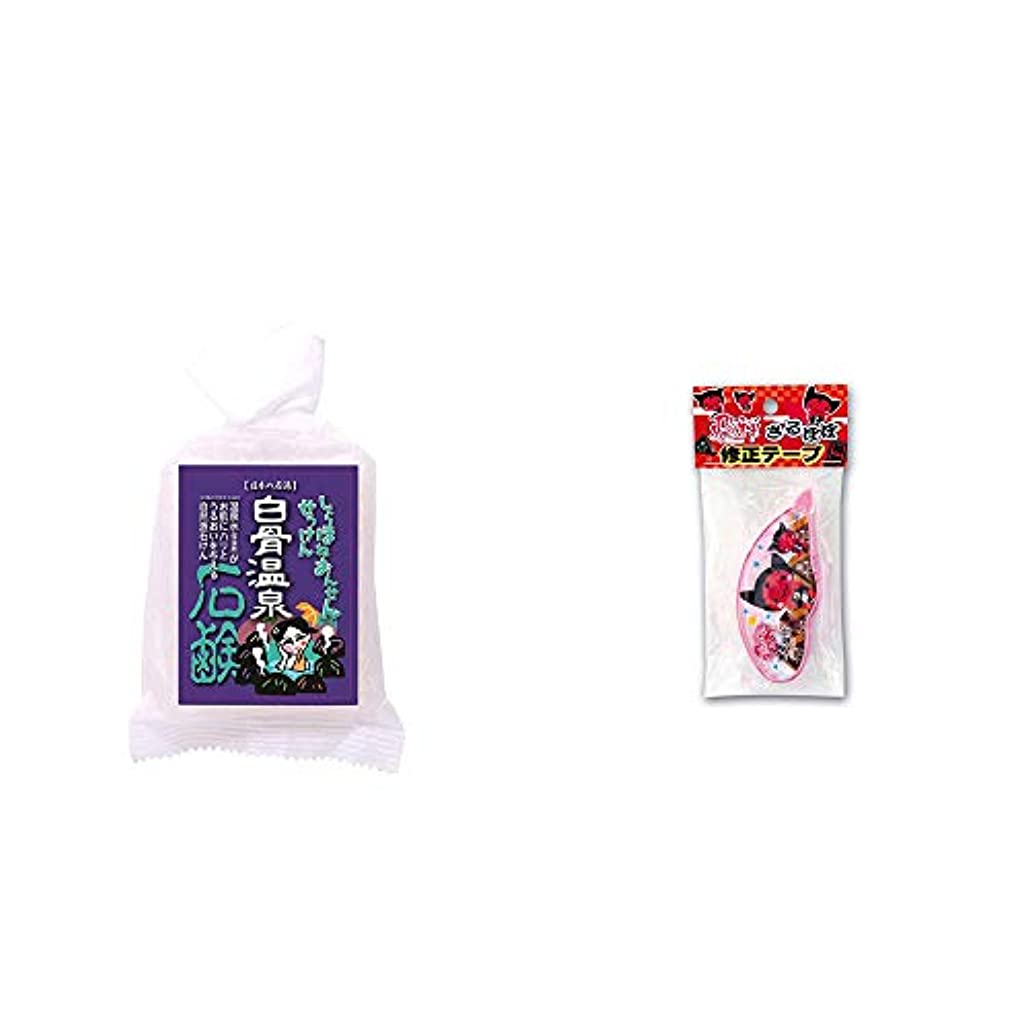 一回伝統的収容する[2点セット] 信州 白骨温泉石鹸(80g)?さるぼぼ 修正テープ【ブルー】