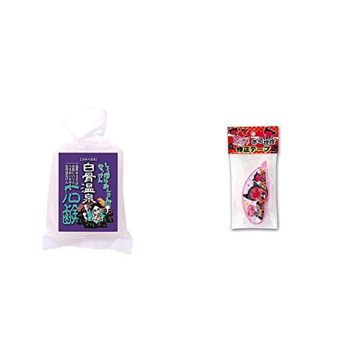 チャップペスト者[2点セット] 信州 白骨温泉石鹸(80g)?さるぼぼ 修正テープ【ブルー】