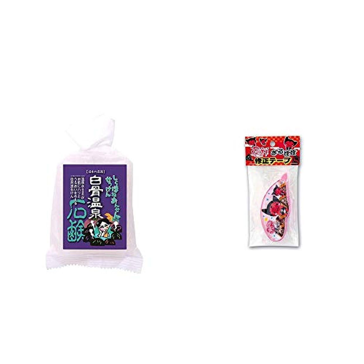 ゴールバースアクション[2点セット] 信州 白骨温泉石鹸(80g)?さるぼぼ 修正テープ【ブルー】