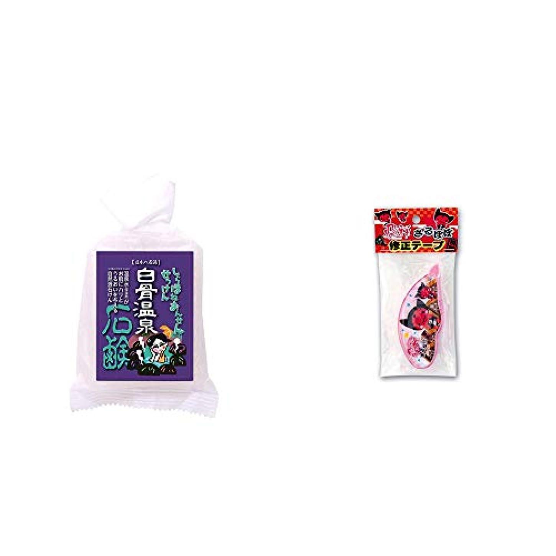 郵便装備する太い[2点セット] 信州 白骨温泉石鹸(80g)?さるぼぼ 修正テープ【ブルー】