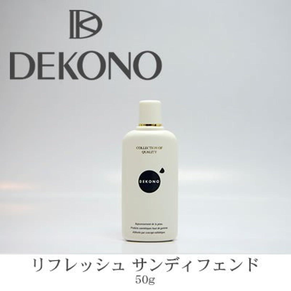 ペンダント進化する正確なDEKONO ディコーノ リフレッシュ サンディフェンド