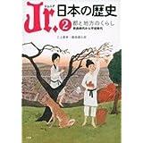 Jr. 日本の歴史(2) 都と地方のくらし 奈良時代から平安時代 (ジュニア 日本の歴史)