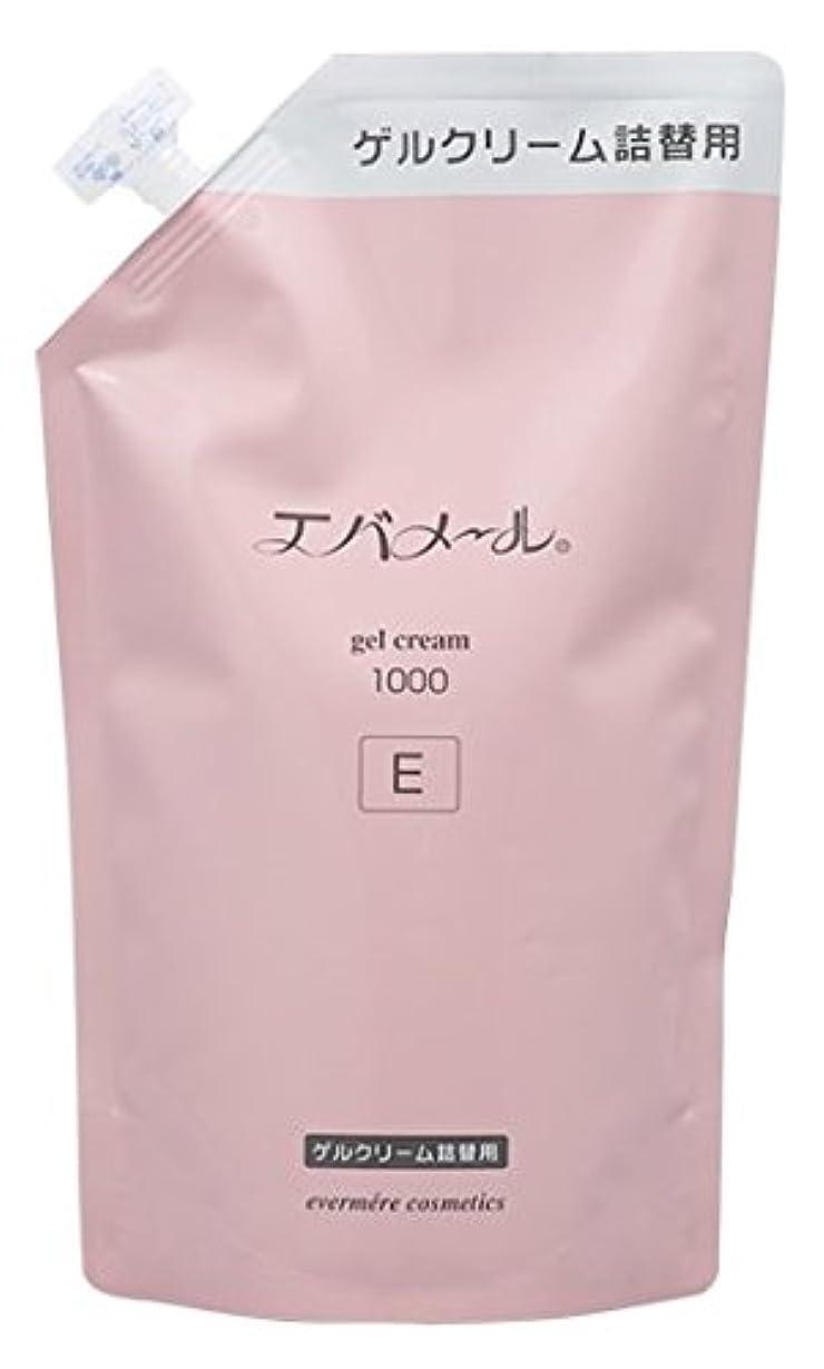 スケート予約素子エバメール ゲルクリーム 詰替1000g(E)