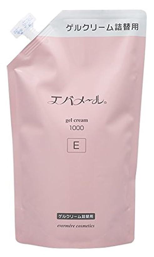 曇ったキロメートル常習者エバメール ゲルクリーム 詰替1000g(E)