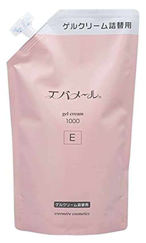 キロメートル分特権エバメール ゲルクリーム 詰替1000g(E)