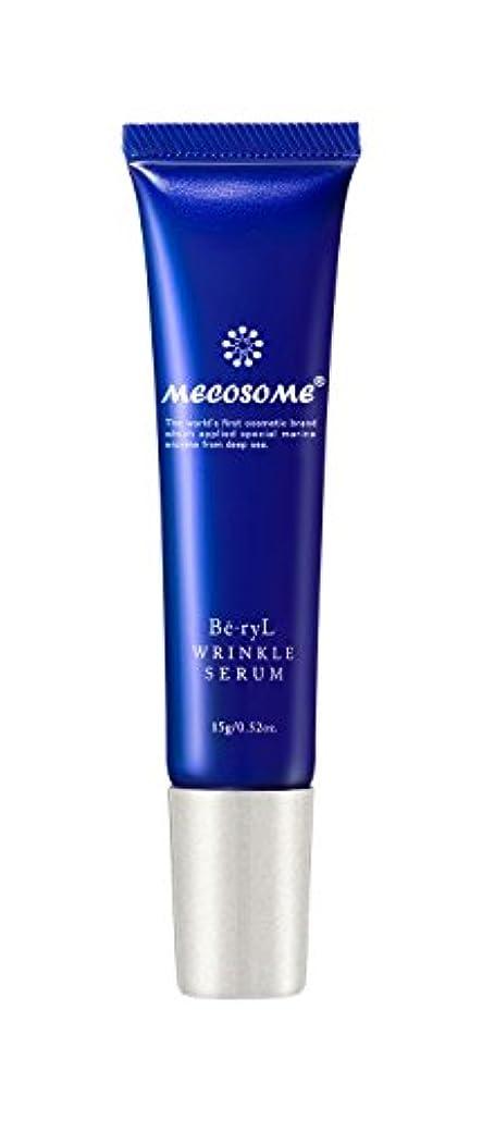 通行料金影響香りメコゾーム ベリルリンクルセラム15g