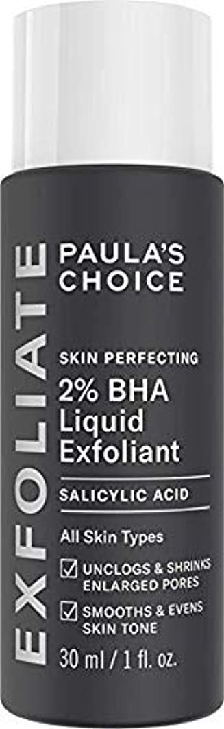 量でプライム予言するPaula's Choice Skin Perfecting 2% BHA Liquid Salicylic Acid Exfoliant 1 onz (30ml)[並行輸入品]