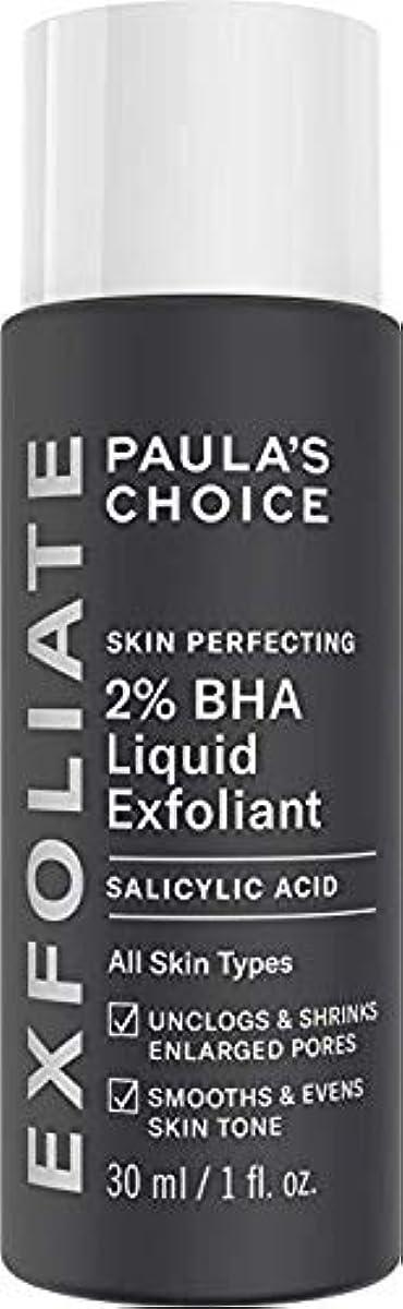 書士相反するシリングPaula's Choice Skin Perfecting 2% BHA Liquid Salicylic Acid Exfoliant 1 onz (30ml)[並行輸入品]