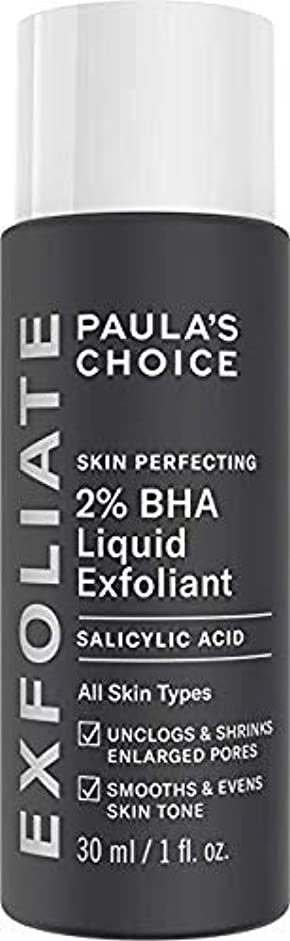 辞任ボンド闘争Paula's Choice Skin Perfecting 2% BHA Liquid Salicylic Acid Exfoliant 1 onz (30ml)[並行輸入品]