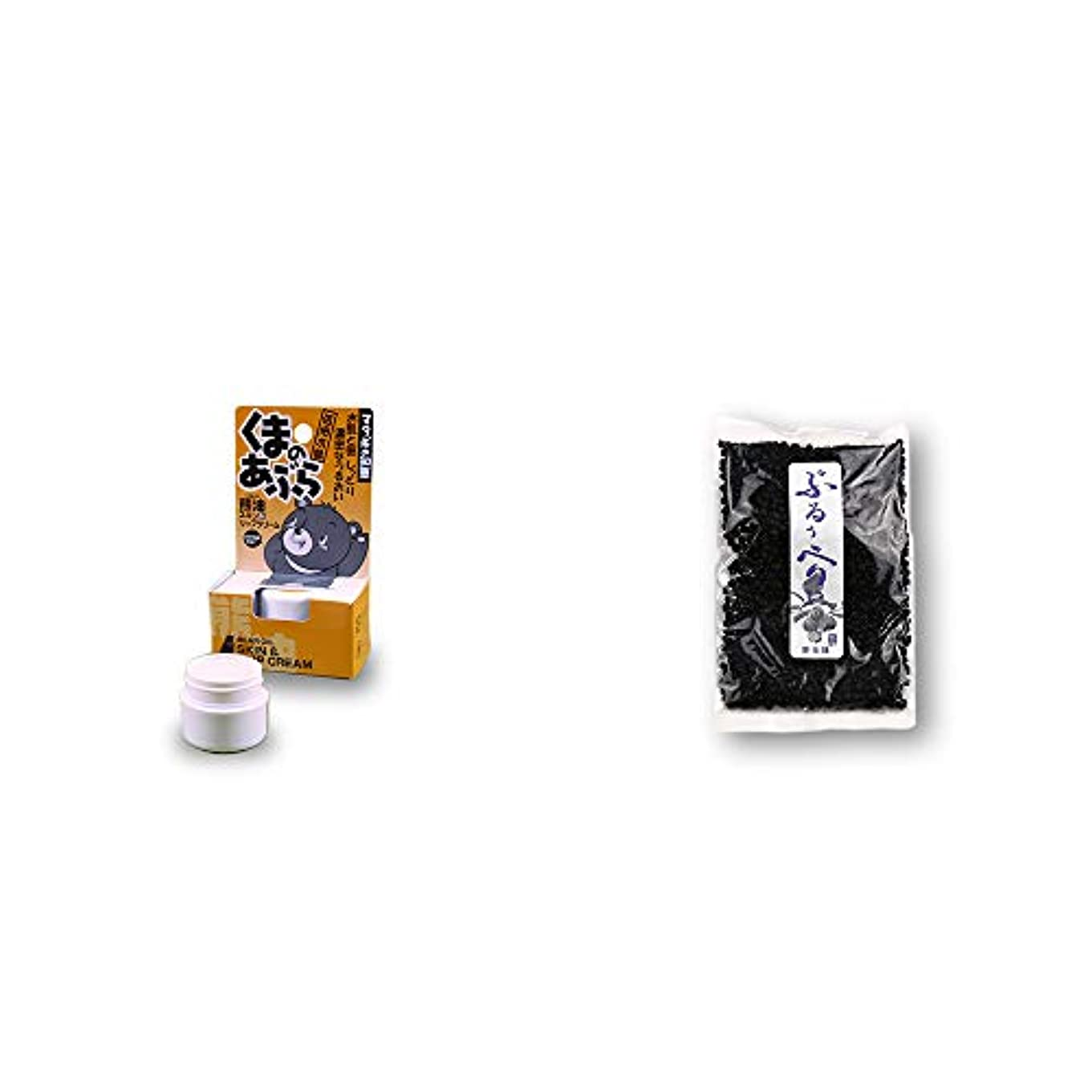水を飲む蚊ブルゴーニュ[2点セット] 信州木曽 くまのあぶら 熊油スキン&リップクリーム(9g)?野生種ぶるぅべりぃ(260g)