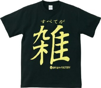 ≪ すべてが雑 おおざっぱと言われます。≫ おもしろメッセージTシャツ ORT-19098 Lサイズ ブラック