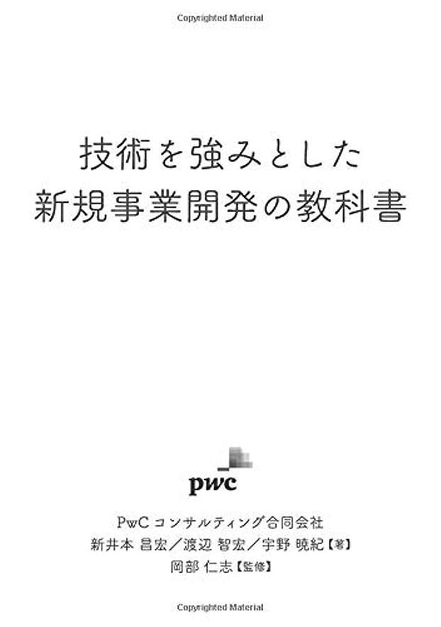 技術を強みとした新規事業開発の教科書 (MyISBN - デザインエッグ社)