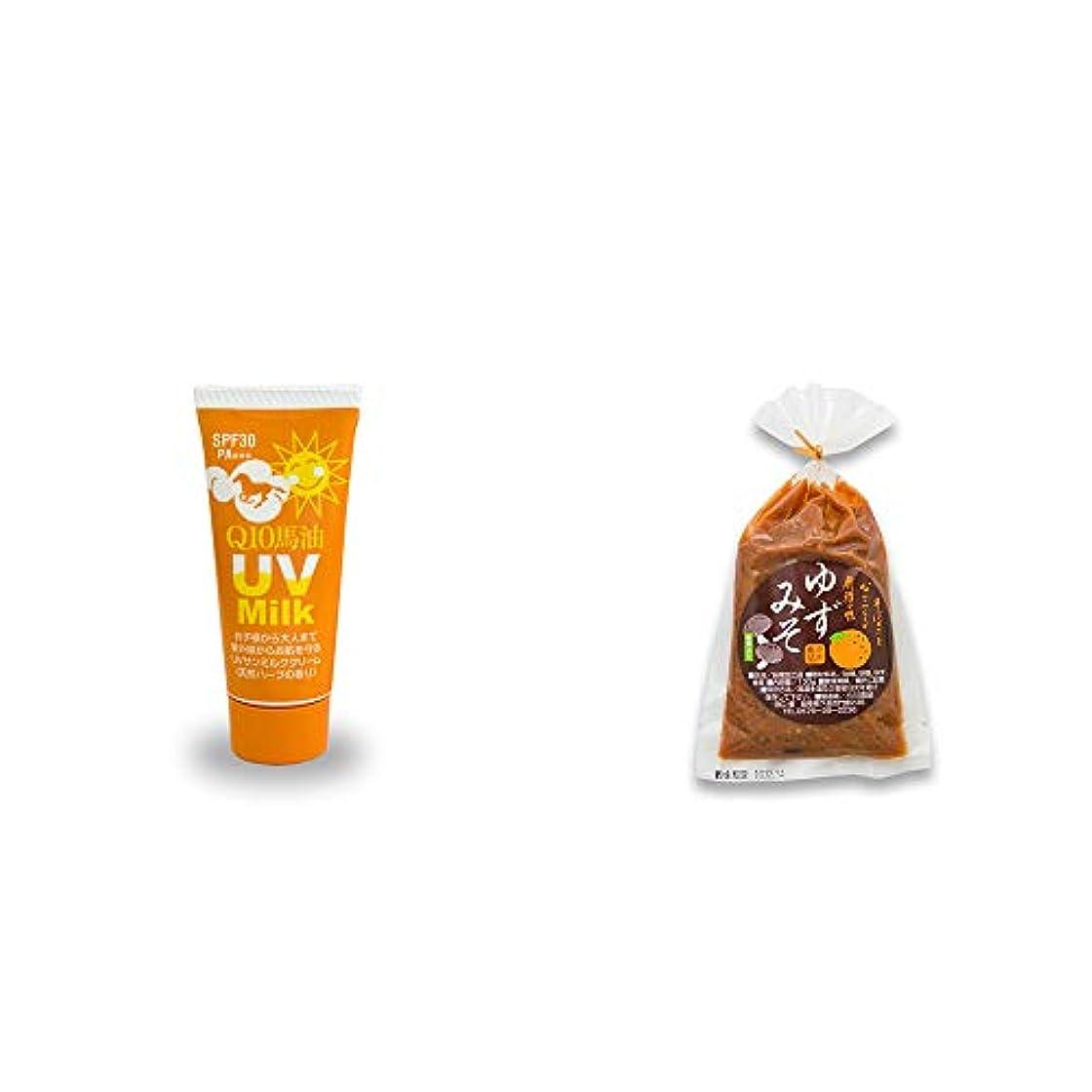 [2点セット] 炭黒泉 Q10馬油 UVサンミルク[天然ハーブ](40g)?ゆずみそ(130g)