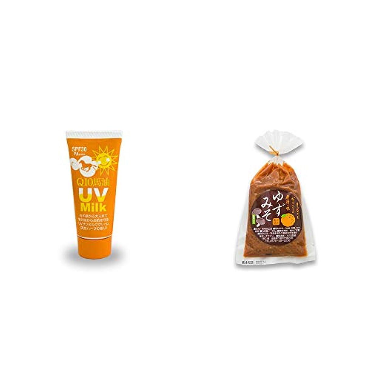 不平を言う争い細分化する[2点セット] 炭黒泉 Q10馬油 UVサンミルク[天然ハーブ](40g)?ゆずみそ(130g)