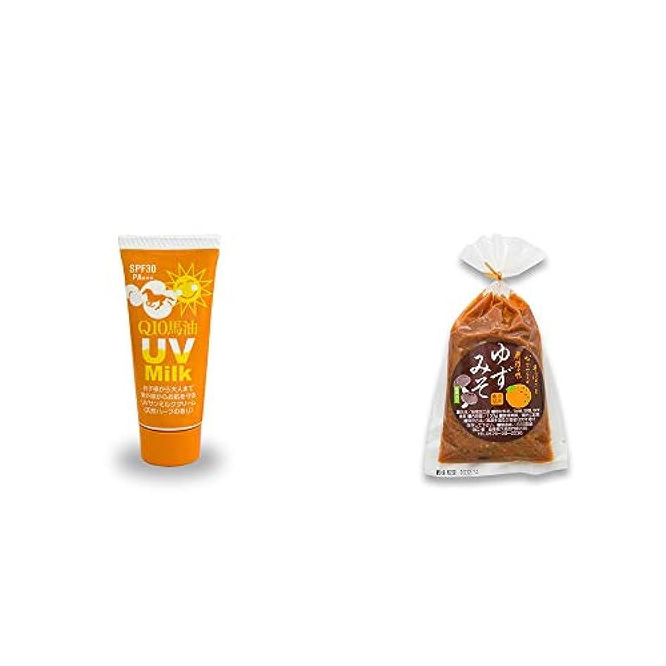 デュアル便益リスキーな[2点セット] 炭黒泉 Q10馬油 UVサンミルク[天然ハーブ](40g)?ゆずみそ(130g)