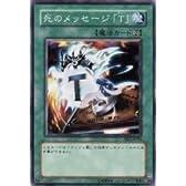 死のメッセージ「T」 【N】 BE2-JP024-N [遊戯王カード]《ビギナーズエディション2》